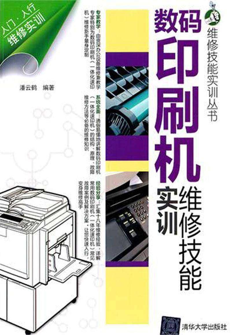 数码印刷机维修技能实训