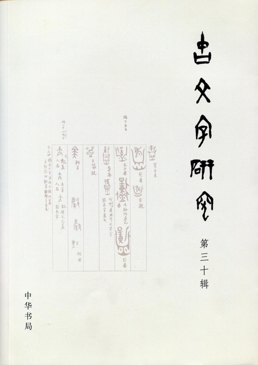 古文字研究(第三十辑)(仅适用PC阅读)