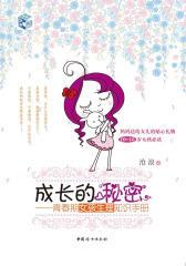 成长的秘密:青春期女孩生理知识手册