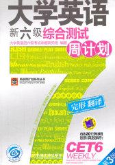 大学英语新六级综合测试周计划(第3版,针对最新大纲要求:真题讲解+技巧传授+实战演练 5周快速提升)(试读本)