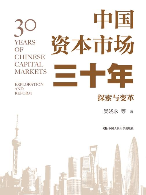 中国资本市场三十年:探索与变革