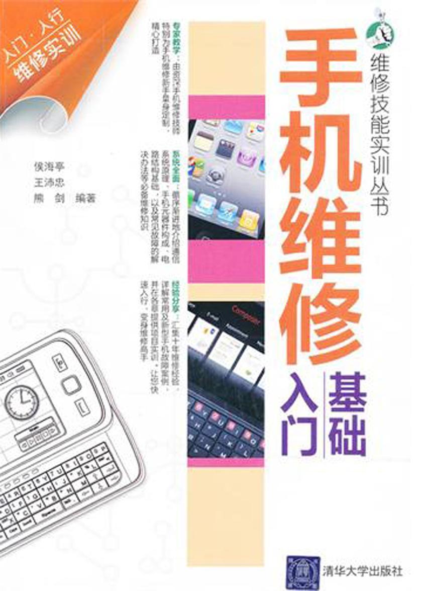手机维修基础入门(仅适用PC阅读)