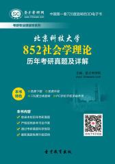 [3D电子书]圣才学习网·北京科技大学852社会学理论历年考研真题及详解(仅适用PC阅读)