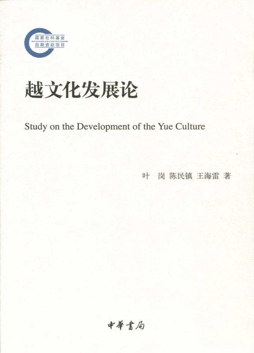 越文化发展论