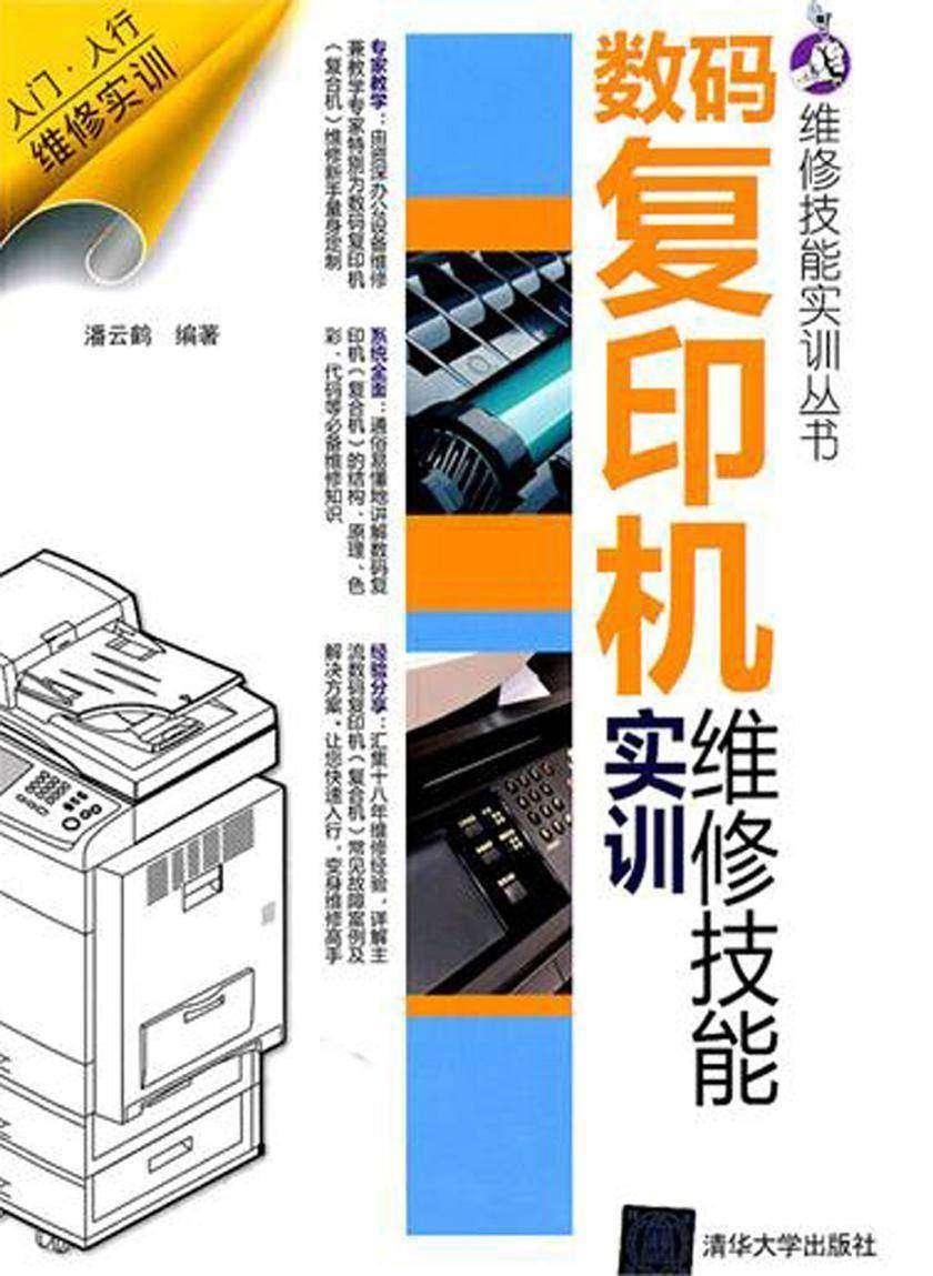 数码复印机维修技能实训(仅适用PC阅读)