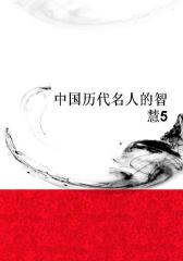 中国历代名人的智慧5