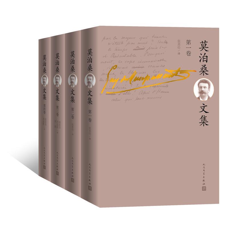 莫泊桑文集:全4册