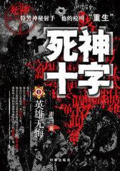 死神十字1:英雄无悔(试读本)