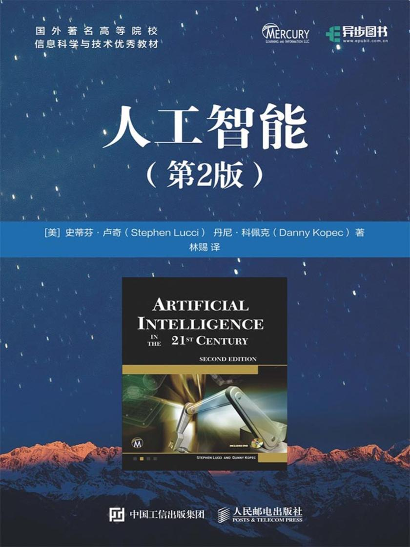 人工智能(第2版)