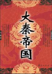 大秦帝国12
