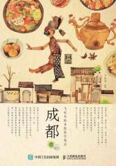 飞乐鸟的手绘旅行笔记:成都