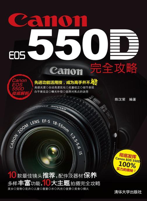 Canon EOS 55OD完全攻略(仅适用PC阅读)