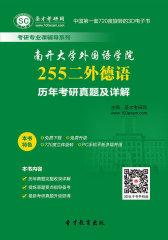 [3D电子书]圣才学习网·南开大学外国语学院255二外德语历年考研真题及详解(仅适用PC阅读)