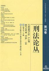 刑法论丛.第16卷