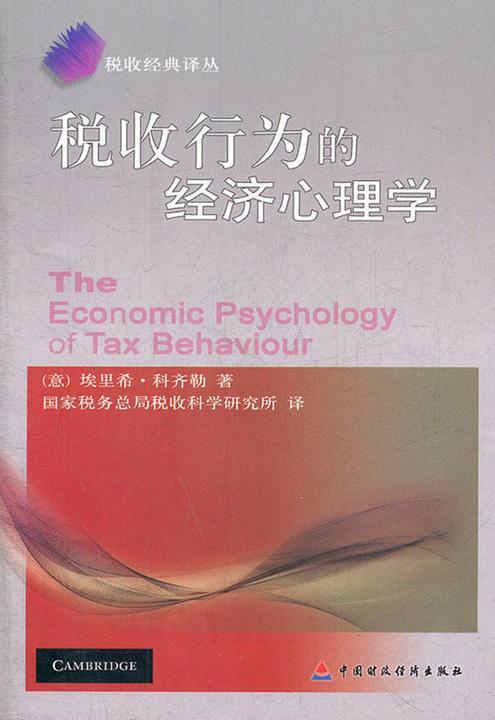 税收行为的经济心理学
