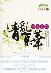 情乱京华-神医皇后2