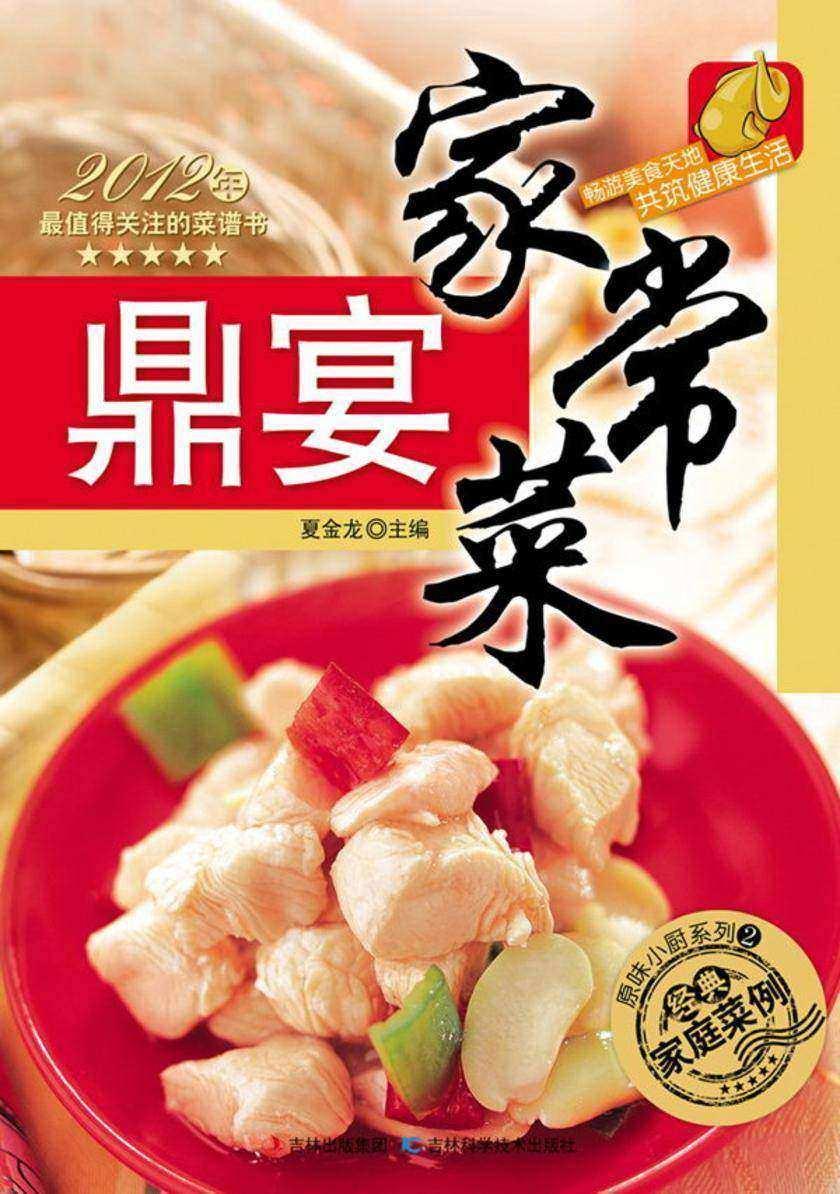 鼎宴家常菜(仅适用PC阅读)