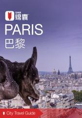 穷游锦囊:巴黎(2016)(电子杂志)