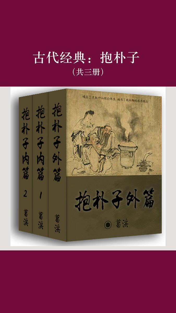 古代经典:抱朴子(共三册)