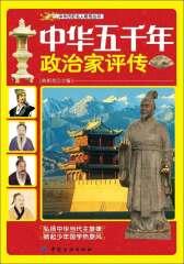 中华五千年政治家评传