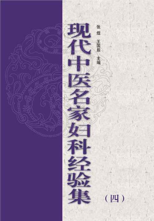 现代中医名家妇科经验集(四)