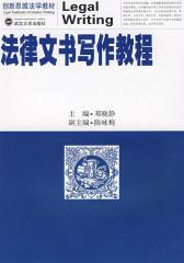 法律文书写作教程(创新思维法学教材)