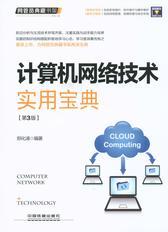 计算机网络技术实用宝典(第3版)
