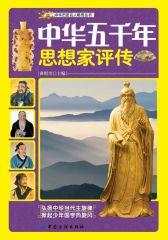 中华五千年思想家评传