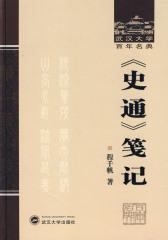 《史通》笺记(武汉大学百年名典)