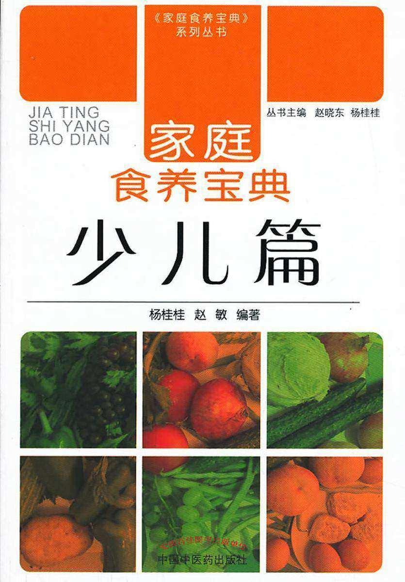 家庭食养宝典·少儿篇(家庭食养宝典系列丛书)