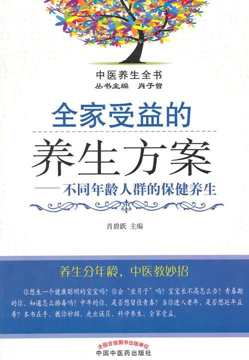 全家受益的养生方案——不同年龄人群的保健养生(中医养生全书)
