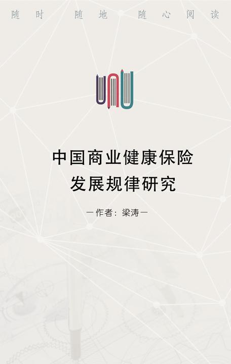 中国商业健康保险发展规律研究