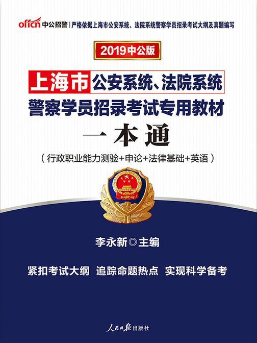 中公2019上海市公安系统法院系统警察学员招录考试专用教材一本通
