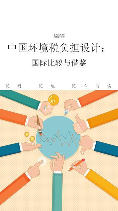 中国环境税负担设计:国际比较与借鉴