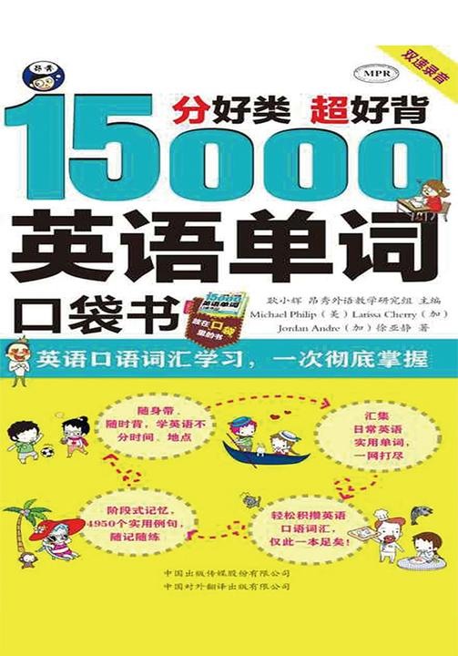 分好类 超好背?15000英语单词 便携口袋书 英语口语词汇学习 英语入门 一次彻底掌握