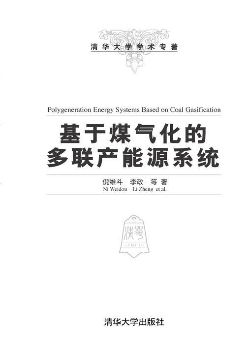 基于煤气化的多联产能源系统(仅适用PC阅读)