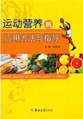 运动营养的应用方法与指导