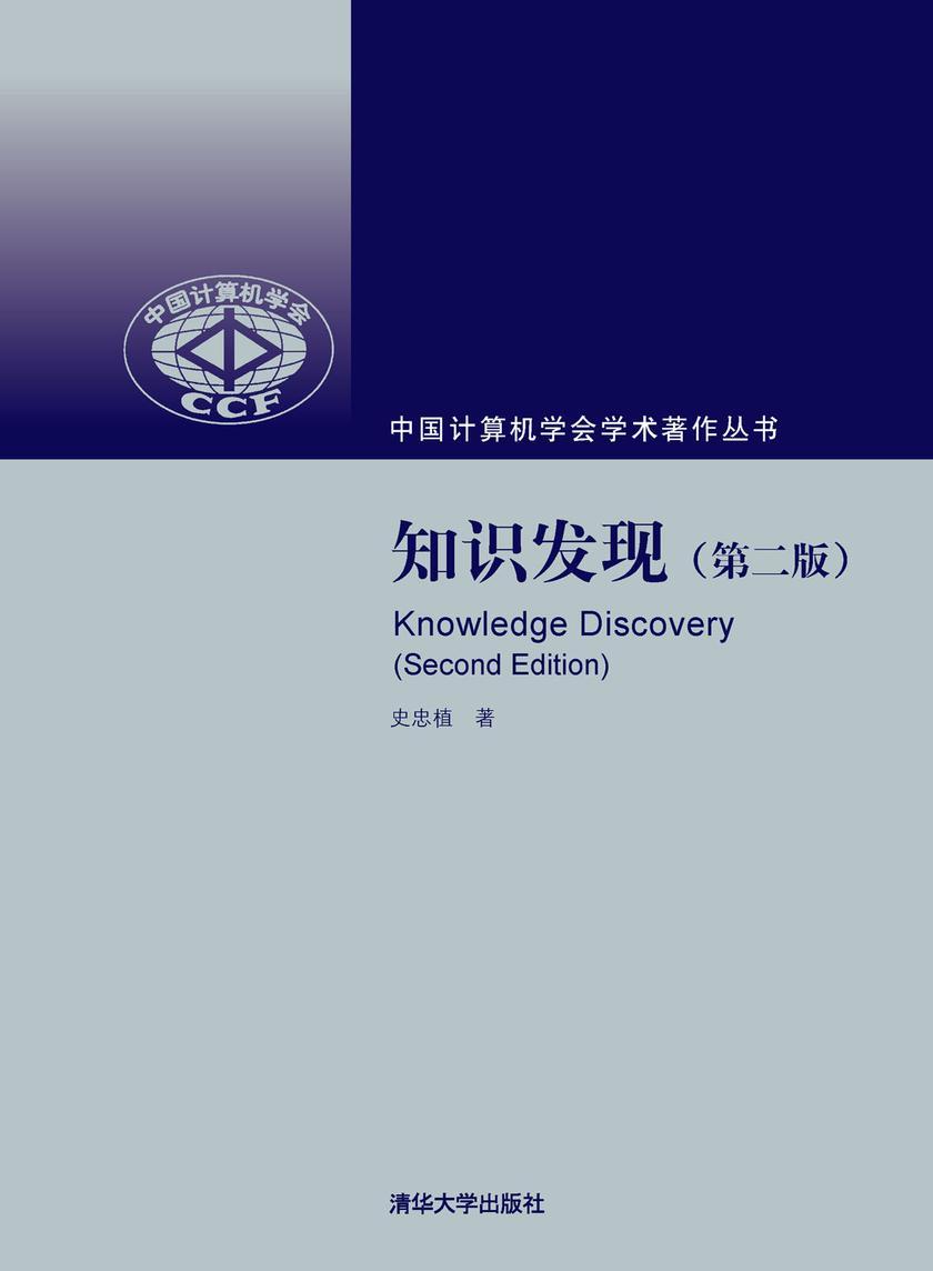 知识发现(第二版)(仅适用PC阅读)