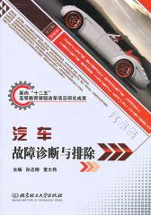 汽车故障诊断与排除(仅适用PC阅读)