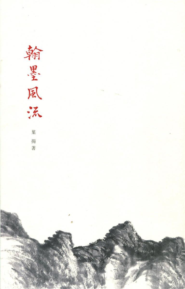 翰墨风流(仅适用PC阅读)