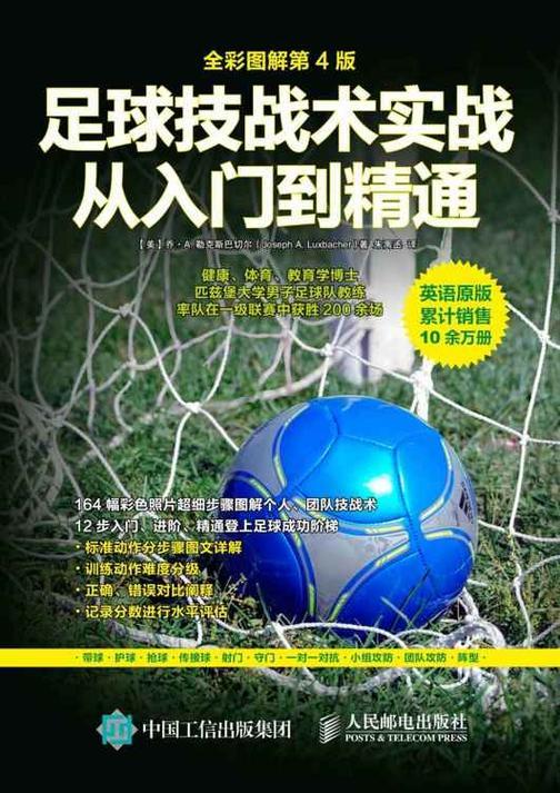 足球技战术实战从入门到精通(全彩图解第4版)