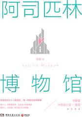 阿司匹林博物馆