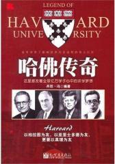 哈佛传奇(试读本)