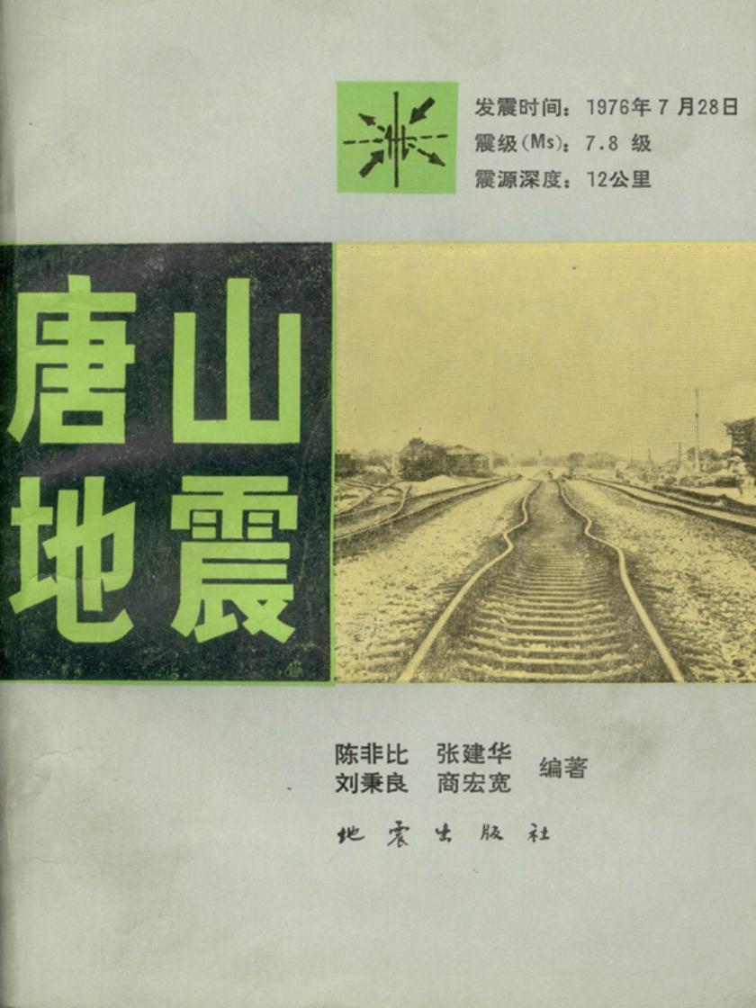 唐山地震(仅适用PC阅读)