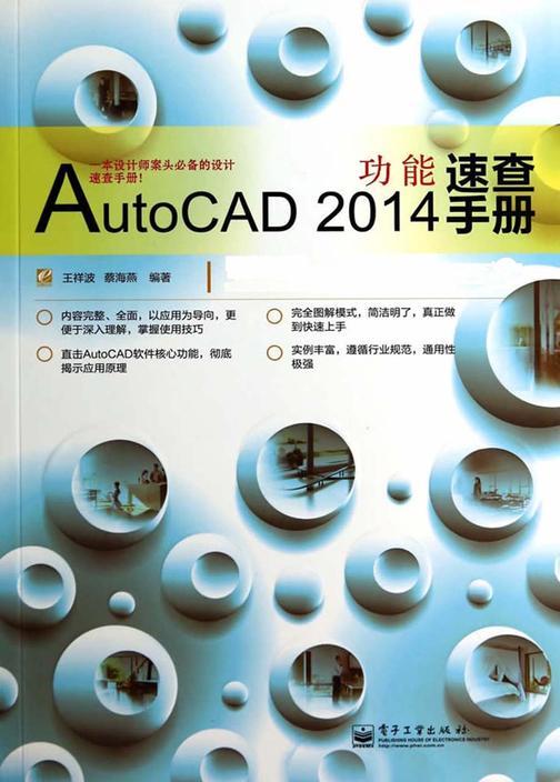 AutoCAD 2014功能速查手册(不提供光盘内容)