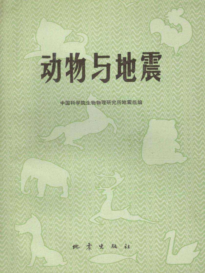 动物与地震