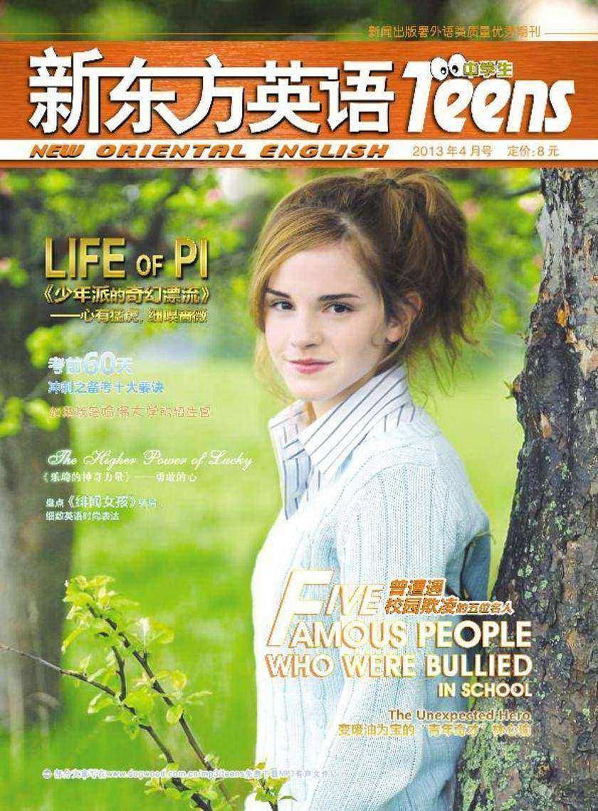 《新东方英语》中学生2013年4月号(电子杂志)