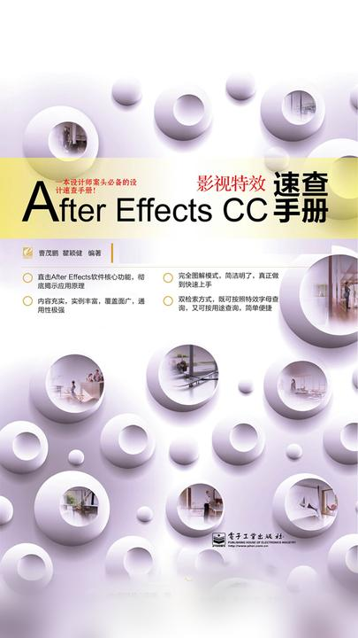 After Effects CC影视特效速查手册(不提供光盘内容)