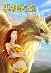 巫神传说12