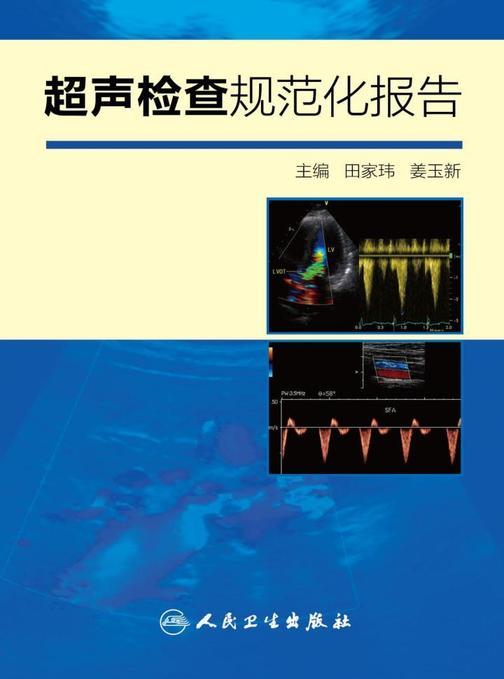 超声检查规范化报告